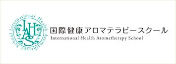 国際健康アロマテラピースクール